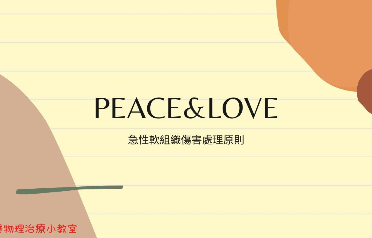 扭傷、拉傷怎麼辦?你有用和平與愛嗎?